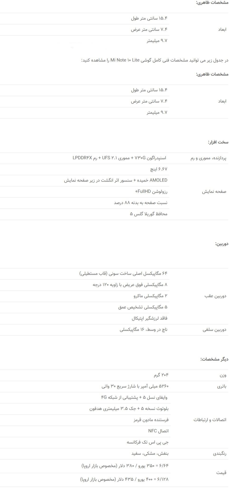 screencapture-xiaomi-mag-ir-articles-news-2088-mi-note-10-lite-2020-05-01-10_46_56